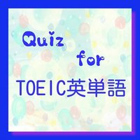 Quiz for TOEIC英単語クイズ