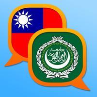 قاموس عربي-صيني 阿拉伯文中文字典