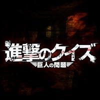 Quiz for 進撃の巨人〜Attack on Titan〜
