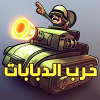لعبة حرب الدبابات : Tank Wars