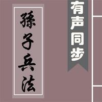 孙子兵法(有声同步书)
