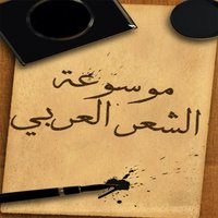 موسوعة الشعر العربي