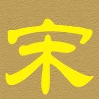 宋词三百首 简体中文版