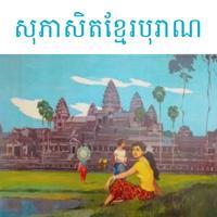 Khmer Proverbs