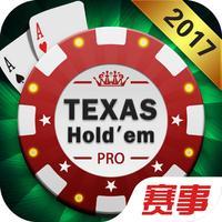 德州扑克随身赛
