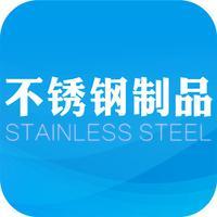 不锈钢制品平台