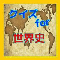 クイズ for 世界史