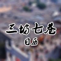 三坊七巷日历