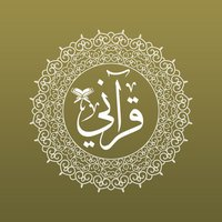 Quraany | قرآني