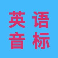 新概念英语音标全攻略-基础英语必备学习应用