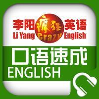 李阳疯狂英语日常口语速成