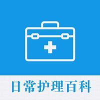 日常护理百科 - 健康实用的贴身助理