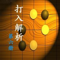圍棋打入實例技巧解析第六册【離線】綜合全面 講解詳細