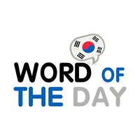 Korean Word of the Day