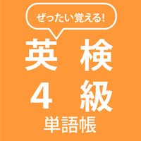 ぜったい覚える!英検4級単語帳