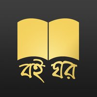 Boi Ghor,Bengali Books