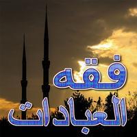 فقه العبادات -  من كتب اسلامية القران الصلاة الله