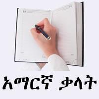 Amharic Words