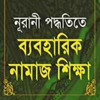 Learn Namaj in Bangla