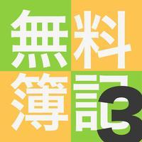 タダ簿記3級