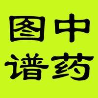 常用中药图谱 Pictures of Chinese Medicine