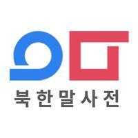 북한말 사전: 이음