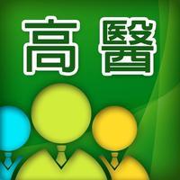 高醫體系U聰慧醫療照護平台 (KMUH U-Smart Healthcare Platform)