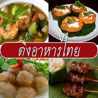 ติ่งอาหารไทย - เกมทาย อาหารไทย