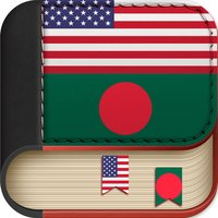Offline Bengali to English Language Dictionary