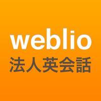 Weblio法人英会話