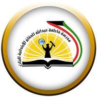 مدرسة فاطمة عبدالله الحقان الابتدائية للبنات