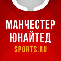 Манчестер Юнайтед от Sports.ru