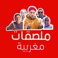 ملصقات مغربية مضحكة