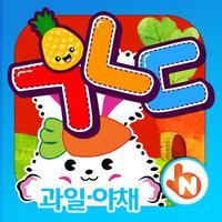 POPOYA Korean Fruits Vegetables Flashcards