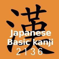 Japanese Basic Kanji 2136