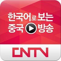 CNTV Korea
