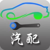汽车配件产业