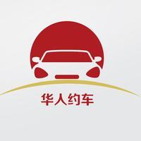 华人约车司机版