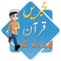 مکمل بچوں کے لئے قرآن مجید کی کہانیاں