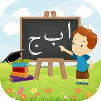 Kids Urdu Qaida-Alphabets Learn