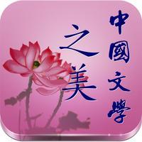中國文學之美-蔣勳有聲書