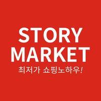 스토리마켓 - 대한민국NO.1 최저가쇼핑 히어로