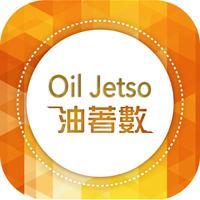 油著數 Oil Jetso
