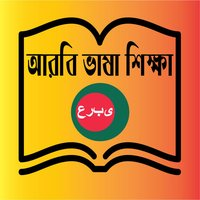 Learn Arabic From Bangla App