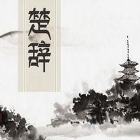 楚辞全集 - 中国第一部浪漫主义诗歌总集原文翻译鉴赏大全