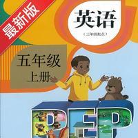 PEP人教版小学五年级上册英语