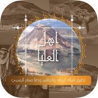 قبائل ضنا مسلم من عنزة