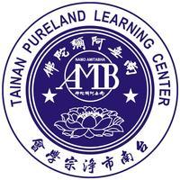 台南淨宗學會
