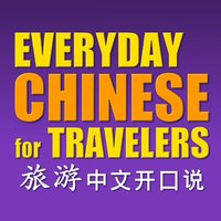Everyday Chinese for Travelers (Simplified Character)