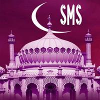 Ramadan SMS مساجات رمضان